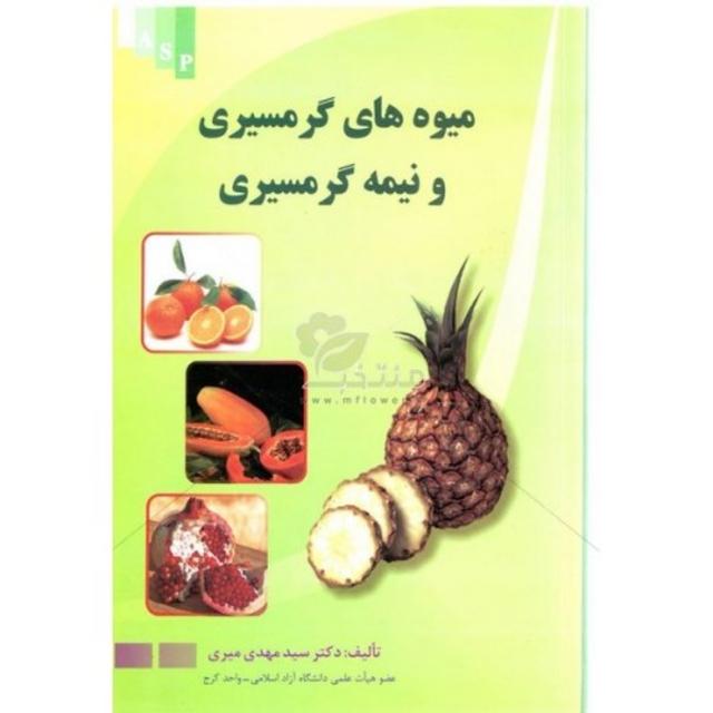 کتاب میوه های گرمسیری و نیمه گرمسیری