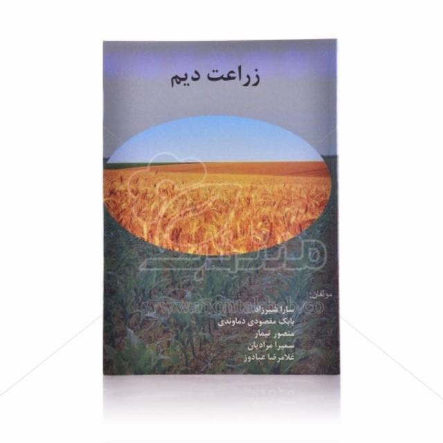 کتاب زراعت دیم
