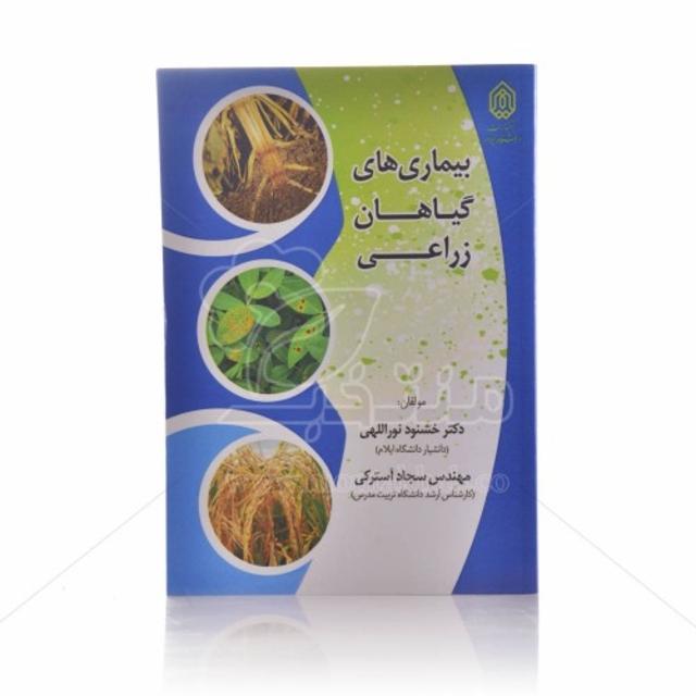 کتاب بیماری های گیاهان زراعی
