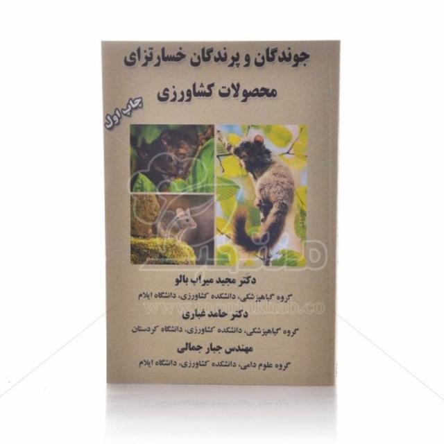 کتاب جوندگان و پرندگان خسارتزای محصولات کشاورزی