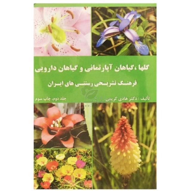 کتاب فرهنگ رستنی های ایران(جلد دوم)