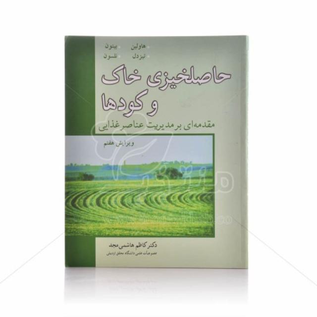 کتاب حاصلخیزی خاک و کودها (مقدمه ای بر مدیریت عناصر غذایی)
