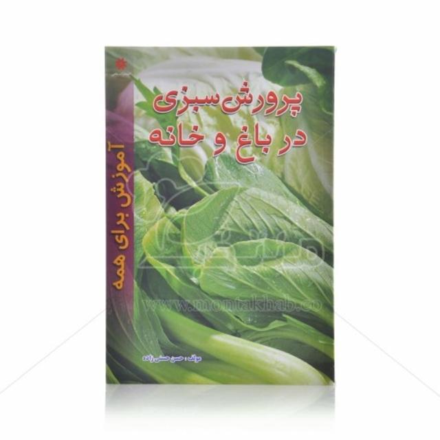 کتاب پرورش سبزی در باغ و خانه (آموزش برای همه)
