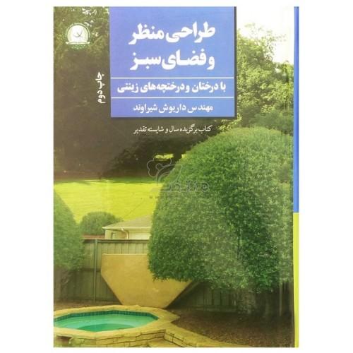 کتاب طراحی منظر و فضای سبز