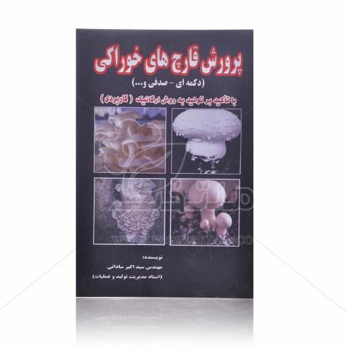 کتاب پرورش قارچ های خوراکی (دکمه ای - صدفی و...)