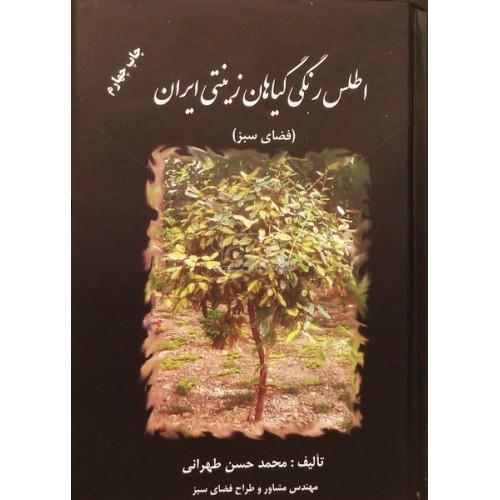 کتاب اطلس رنگی گیاهان زینتی ایران(فضای سبز)