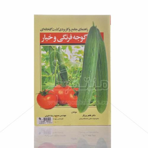 کتاب راهنمای جامع و کاربردی کشت گلخانه ای گوجه فرنگی و خیار