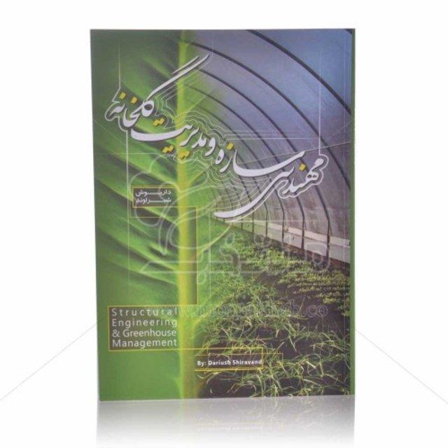 کتاب مهندسی سازه و مدیریت گلخانه