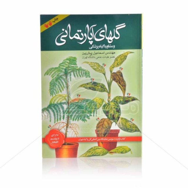 کتاب گلهای آپارتمانی و مشاوره گیاه پزشکی