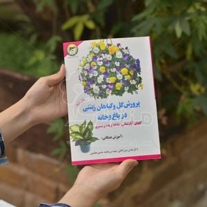 کتاب گیاهان و گل ها