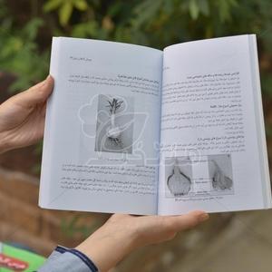 کتاب پرورش گل و کیاهان زینتی در باغ و خانه