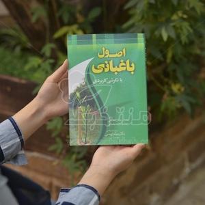 کتاب باغبانی با اصول کاربردی
