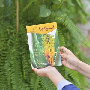 کتاب الوئه ورا و گیاه شناسی