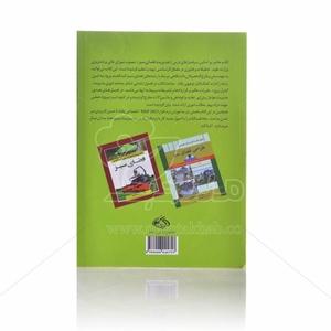 کتاب مدیریت پروژه فضای سبز
