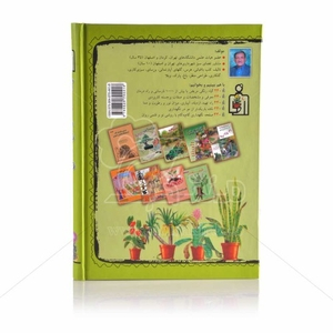 کتاب پزشکی گیاهان