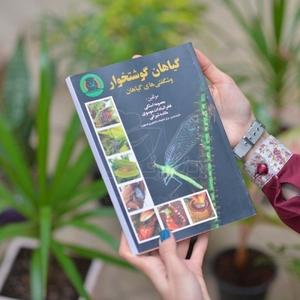 کتاب گیاهان گوشتخوار