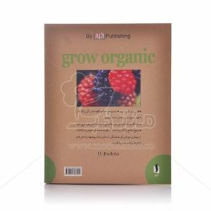 کتاب باغبانی ارگانیک