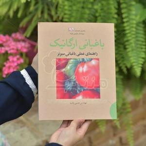 کتاب راهنمای علمی باغبانی