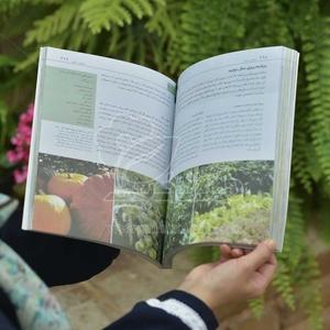 کتاب باغبانی