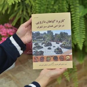 کتاب کاربرد گیاهان دارویی در طراحی فضای سبز شهری