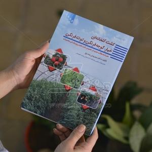 کتاب کشت گلخانه ای خیار، گوجه فرنگی و توت فرنگی