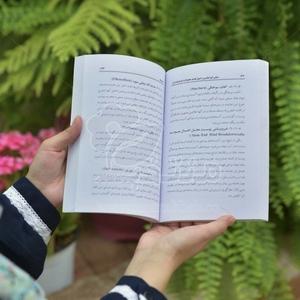 کتاب مبانی کودشناسی و اصول تغذیه محصولات استراتژیک ایران