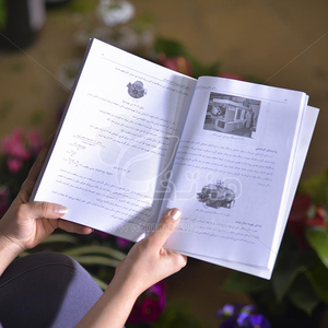 کتاب مبانی علمی پرورش قارچ خوراکی