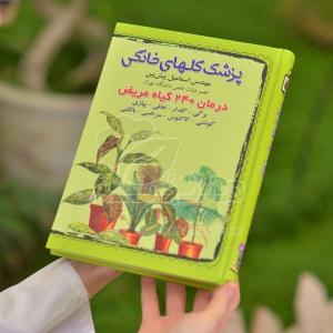 کتاب پزشک گلهای خانگی