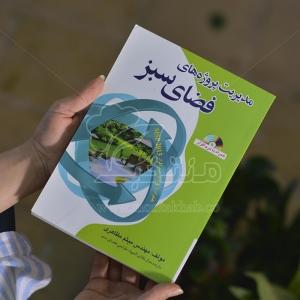 کتاب مدیریت پروژه های فضای سبز