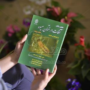 کتاب اطلس رنگی آفات درختان میوه