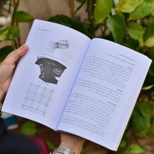 کتاب چمن ( شناسایی، کاشت، نگهداری)