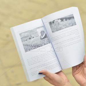 کتاب نباتات صنعتی (به همراه نکات طلایی و کلیدی هر گیاه)