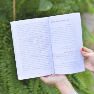 کتاب تغذیه ی گیاهان