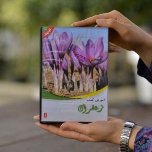 نرم افزار آموزش کشت زعفران