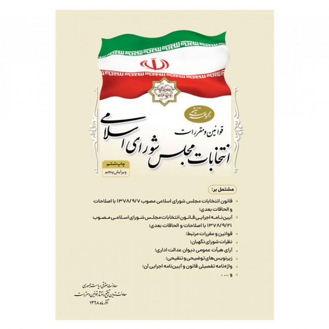 کتاب مجموعه تنقيحی قوانین و مقررات انتخابات مجلس شورای اسلامی (چاپ ششم - ویرایش پنجم)