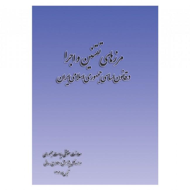 مرزهای تقنین و اجرا در قانون اساسی جمهوری اسلامی ایران