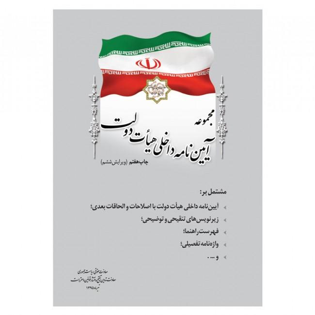 مجموعه آیین نامه داخلی هیات دولت (چاپ هفتم - ویرایش ششم)
