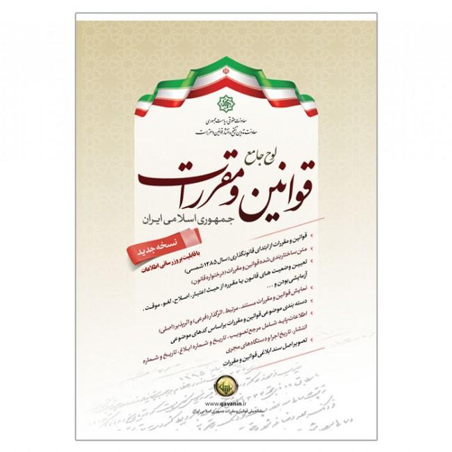 نرم افزار لوح جامع قوانين و مقررات جمهوری اسلامی ايران