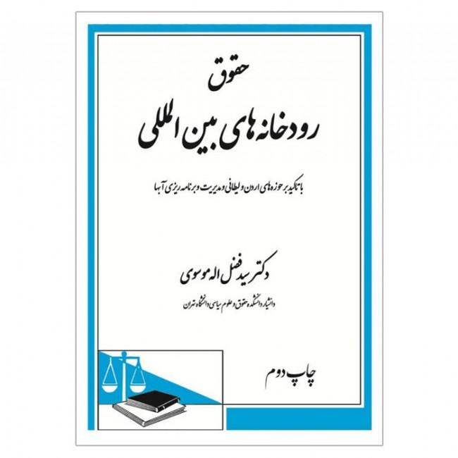 کتاب حقوق رودخانه های بین المللی