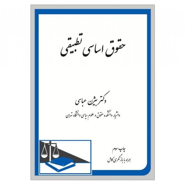 کتاب حقوق اساسی تطبیقی