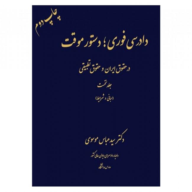 کتاب دادرسی فوری - دستور موقت در حقوق ایران و حقوق تطبیقی (جلد اول)