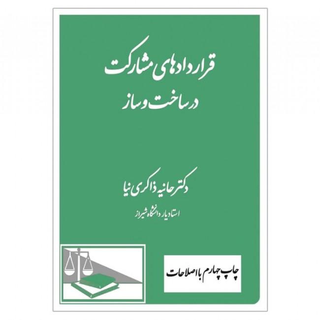 کتاب قراردادهای مشارکت در ساخت و ساز