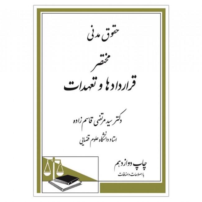کتاب مختصر قراردادها و تعهدات