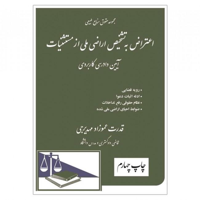 کتاب اعتراض به تشخیص اراضی ملی از مستثنیات