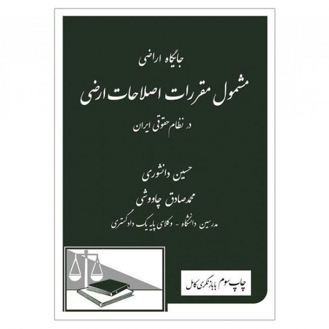 کتاب جایگاه اراضی مشمول مقررات اصلاحات ارضی در نظام حقوقی ایران