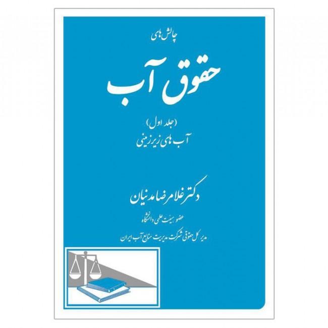 کتاب چالش های حقوق آب - جلد اول - آبهای زیرزمینی