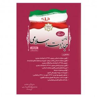 کتاب مجموعه تنقيحی قانون مجازات اسلامی (چاپ پنجم - ويرايش چهارم)