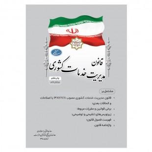 کتاب قانون مدیریت خدمات کشوری (چاپ هفتم - ویرایش ششم)