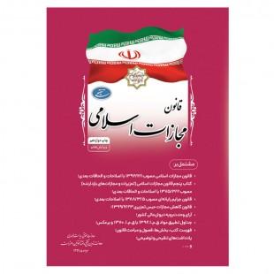 کتاب قانون مجازات اسلامی (چاپ دوازدهم - ویرایش هفتم)