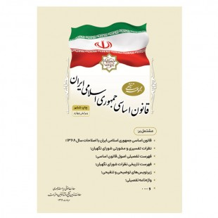 کتاب مجموعه تنقیحی قانون اساسی جمهوری اسلامی ايران (چاپ ششم - ويرايش چهارم)